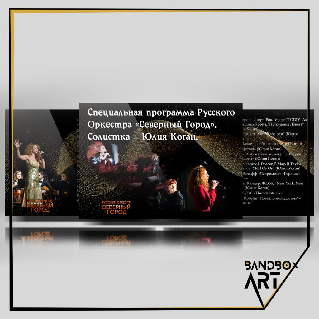 Презентация Русский Оркестр Северный Город